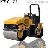 4.2吨RWYL71路得威双驱动行走带驻车自动刹车机构索尔齿轮马达驱动钢轮振动单振和双振可自由切换价格可议 小型压路机
