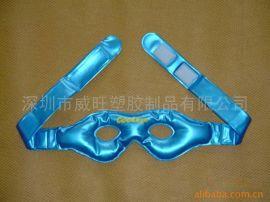 供应PVC冷敷冰眼罩 护眼罩 PVC眼贴