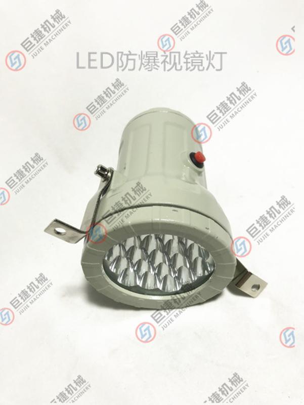 LED防爆視孔燈-BSD防爆視鏡燈、反應釜觀察