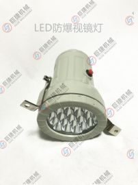 LED防爆视孔灯-BSD防爆视镜灯、反应釜观察