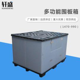 軒盛,1470-990圍板箱,高承載箱,塑料天地蓋