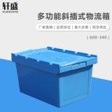 軒盛,600-340斜插式物流箱,週轉箱,收納膠箱