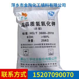 唐山三孚氢氧化钾90% 苛性钾 江西省 湖南省 福建省 厂家直供