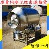 厂家直销大型腊肉制作滚揉机 商用不锈钢鲜肉1000L真空滚揉机包邮