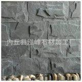 廠家直銷黑色文化石 青灰色文化石 青石板文化石 別墅外牆磚