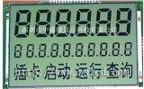 电表煤气表仪器仪表LCD显示屏