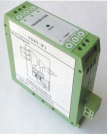 温度变送器YDRTD-W1