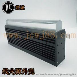 东莞非标定制金属铝合金线光源外壳拿图定制厂家
