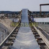 礦用阻燃輸送帶-電廠阻燃傳送帶型號選型