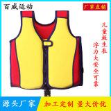厂家供应儿童救生衣浮力背心船用游泳救生衣加工定制
