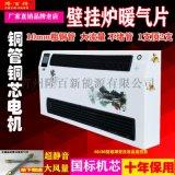 供应 隆百特吹风式 暖气片散热器 十大品牌排行