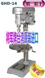 GHD-14S台式钻床,立式钻床,手动钻床,多轴钻床,台湾钻床