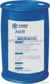 中铝聚能AWR脂肪族减水剂