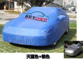 车衣罩,车衣车套汽车罩保暖防尘 两厢三厢通用型