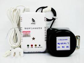 名安UHRQ502燃气报警器机械手 天燃气报警器联动电动阀门机械手