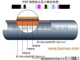 洛阳建筑排水用PSP钢塑复合压力管道综合性能