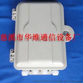 新款SMC分光分纤箱 16芯FTTH光纤配线箱 光分路器箱厂家直销