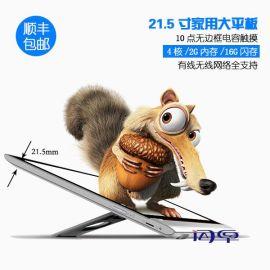 高配置安卓电容触摸一体机家庭平板电脑21.5寸