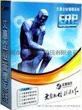 深圳文惠软件ERP管理系统 V4.8