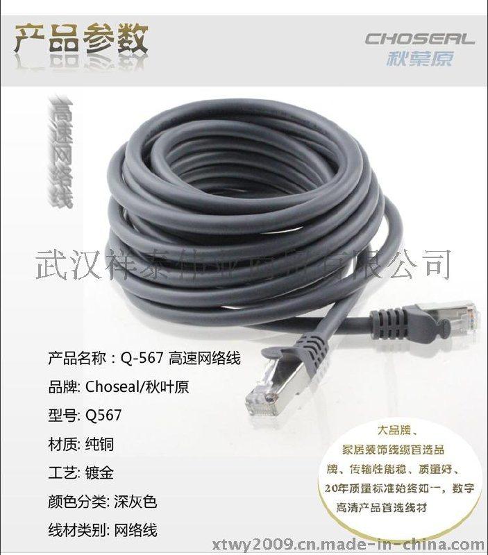 Q567秋叶原纯铜深灰色网络线, **成品线