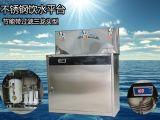 不锈钢饮水平台,节能饮水机,立式温热三龙头饮水机