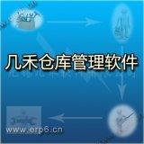 几禾J8-仓库管理软件 库存管理软件 机械电子塑胶五金 无锡苏州