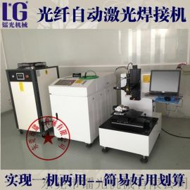 东莞光纤激光焊接机LG-GQ600W大功率高性能设备;不锈钢产品专用激光点焊机