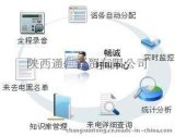 【空前钜惠】企业小型呼叫中心系统☆西安呼叫中心☆电话录音系统
