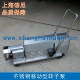 上海诺尼TR系列移动型转子泵 不锈钢转子泵厂家