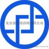 代理申请申报2016年北京文化创意产业发展专项资金