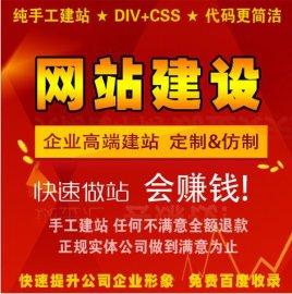 佛山黄岐公司官网制作,网站美化