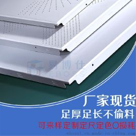 易博仕冲微孔600铝天花板吊顶厂家直销十方起批