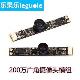 200万广角摄像头模组电视电脑笔记本摄像头扫描终端设备摄像头