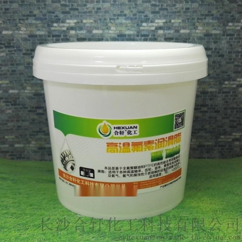 合轩供应高温氟素润滑脂(全氟聚醚)