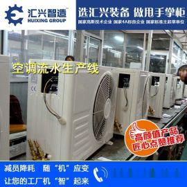 家电组装生产线 家电组装流水线 空调组装生产线