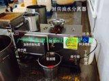 洛阳宾馆商业气浮型自动油水分离器规格齐全 洛阳厨房废水隔油池效果图