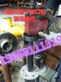 奥科内涨式坡口机 电动管子坡口机不只是价格低