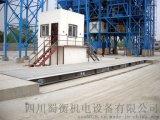 四川蜀衡供应Scs系列地磅秤60吨、80吨
