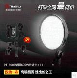 圖立方PT-800B魅影LED攝像補光燈