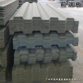 国田优质集装箱前端板瓦楞板