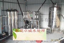 表面涂装用水处理设备,广州涂料用反渗透水处理系统