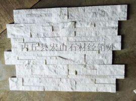 外墙文化石白沙岩文化石