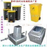 台州模具公司 550升注射工业垃圾车模具黄岩模具联系