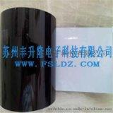 豐升隆保護膜黑白保護膜 PE黑白保護膜