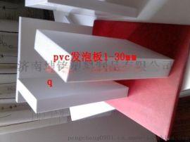 山东PVC发泡板厂家
