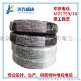 供应北京坤兴盛达军标电线MIL-W-22759/16 TE  ETFE绝缘导线M22759/16