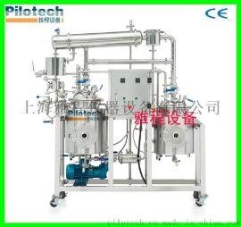 YC-020食用油微型多功能回流提取浓缩罐