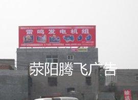 郑州 大型楼顶广告牌制作_楼顶广告牌优势_荥阳腾飞广告