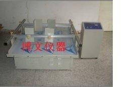 模拟汽车运输振动试验机(跑马式)