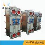 江蘇遠卓船舶淡水裝置用淡水鈦板換熱器